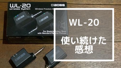 WL-20 ワイヤレス