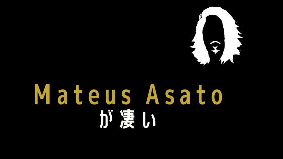 Mateus-Asato
