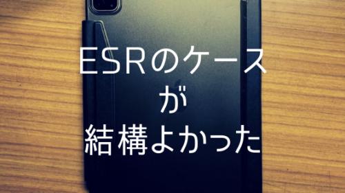 iPad Pro 2020 11インチ ESR ケース