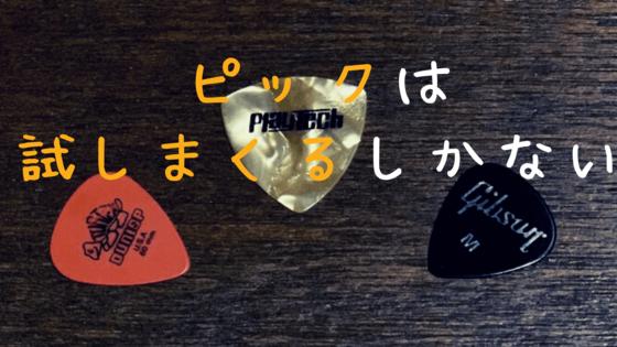 ギター ピック 種類